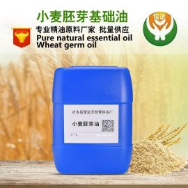 小麦胚芽油 天然植物基础油 手工皂原料 厂家