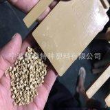 改性厂家 定做土黄色PPS塑料 耐高温 高强度 高刚性 耐腐蚀
