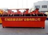 江西石城专业浮选机生产、配件厂家