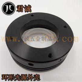 昆明非标定制金属铝合金环形光源外壳生产加工厂家