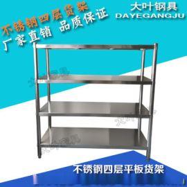 东莞不锈钢货架厂家-仓储四层平板不锈钢置物架