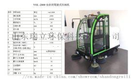 驾驶式全封闭扫地车 VOL-2000电动扫地车