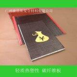 **装饰碳纤维板 碳纤板 碳纤维片 商业广告展示材料