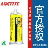 原装正品Loctite乐泰E-30CL胶水 透明粘合玻璃不锈钢 灌封粘接
