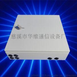 广电专用铁分纤箱 48芯室外光缆分线箱 FTTH光纤配线箱 光缆终端盒厂家直销