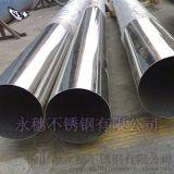 專業生產 304不鏽鋼傢俱製品管裝飾管