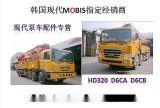 韩国现代泵车配件