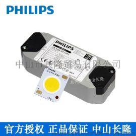 飞利浦COB套装 LED芯片总代理 13W SLM SD 1400lm 830 G2 1203