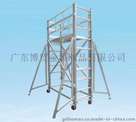 定制工作平台梯/移动登高梯/踏台梯