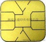 西安智能卡制作_西安ID芯片卡定做|西安ID芯片卡|西安IC芯片卡印刷_西安高级智能卡制作找元盛印务