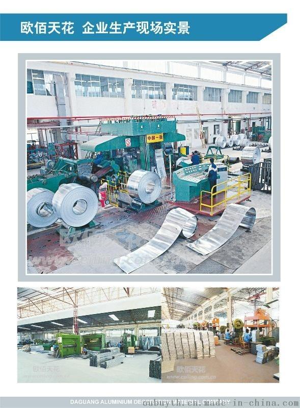 欧佰天花 工程装饰材料生产厂家