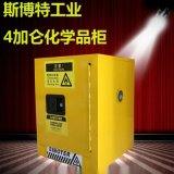 斯博特化学品存储柜 防火安全柜