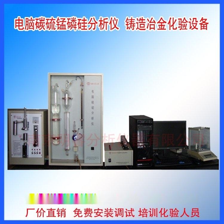 冷镦钢成分含量检测仪