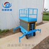 山东升降机生厂厂家 供应河南液压电动升降机 货梯升降平台