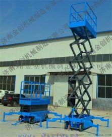 移动升降机,剪叉式升降机,液压式升降机,全国配送质保一年