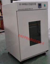 华怡GHX-9050B隔水式恒温培养箱