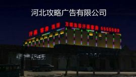 攻略广告冲孔发光字制作厂家 led发光字 外露发光字