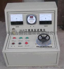 SBJ-1高压试验台
