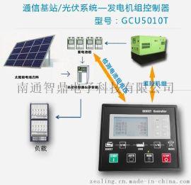 GCU5010T通信基站/光伏系统柴油汽油燃气发电机组控制器发电互补