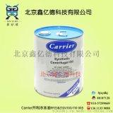 开利冷冻油PP23BZ110005 R134a螺杆冷水机组110005冷冻机油