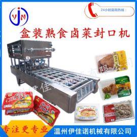 爆款产品盒装羊肉卷封口机 塑料盒封口机 盒装海鲜饺子封口包装机
