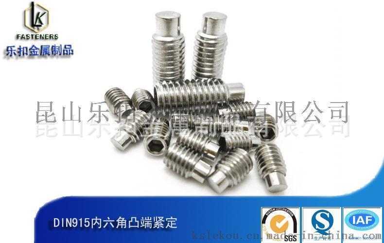 SUS304不锈钢内六角凸端紧锭螺钉/GB79/DIN915紧定螺钉