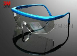 防护眼镜 3M1711AF防雾防护眼镜护目镜防风防尘防沙防飞溅防冲击
