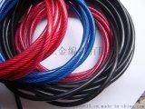 江蘇BJS-6包膠鋼絲繩(包膠、包塑)品質優