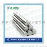 高硬度硬质合金钨钢圆棒/棒材 湖南株洲棒材生产商