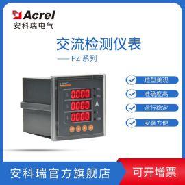安科瑞PZ80-AI3/J 一路报警输出 三相数字式电流表 三相电流表
