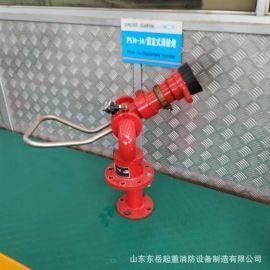 高压消防水炮厂家直销 各种型号消防炮 移动式消防炮