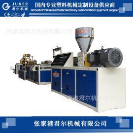 塑料小型材异型材生产线源头厂家