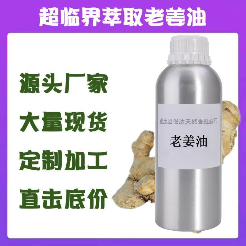 超临界萃取老姜油 老姜单方精油 姜油树脂 姜辣素泡脚刮痧按摩油