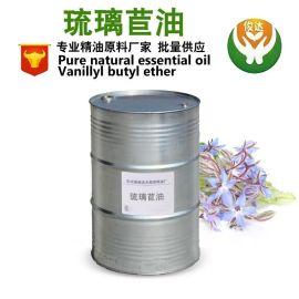 厂家直销天然植物精油 琉璃苣籽油 化妆品基础油 量大优惠