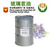 廠家直銷天然植物精油 琉璃苣籽油 化妝品基礎油 量大優惠
