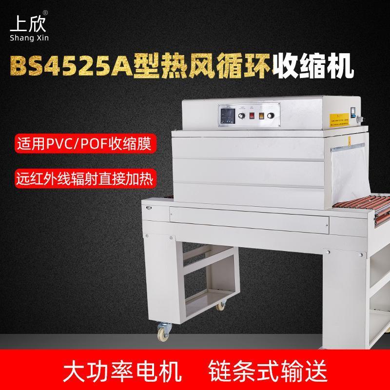 BS4525A型高台红外线热收缩机