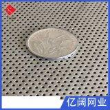 不鏽鋼衝孔板 衝孔板加工 鐵板衝孔板網 鋁板衝孔網