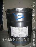 南昌日本住礦總代理 SUMICO裝配和試運轉潤滑油
