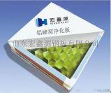 鋁蜂窩板廠家 鋁蜂窩板廠家聯系方式