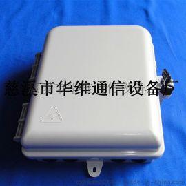 壁挂式塑料分纤箱 FTTH24芯光缆分纤箱 1分16光分路器箱厂家直销