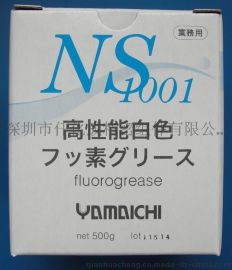 YAMAICHI高温润滑脂NS1001 500G