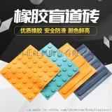 橡膠盲道磚300防滑耐磨抗凍盲人提示磚