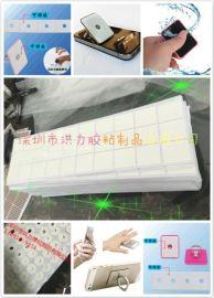 水洗无痕可移胶 手机指环扣水洗胶 3M无痕双面胶带 无痕挂钩胶