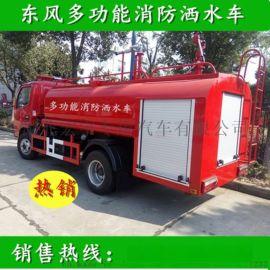 东风多利卡消防车 5吨农用多功能消防洒水车价格
