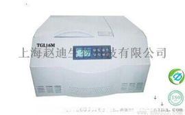 医用TGL16M台式高速冷冻离心机