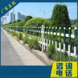 陽泉草坪護欄PVC塑鋼護欄小區花園護欄供應