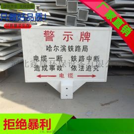 聚酯Q电力标志牌<韧性∈防雪冻<电力安全警示标志牌