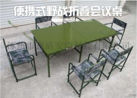 [鑫盾安防]多功能户外办公桌 批发军绿色野战折叠桌椅XD