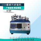 usb多工位插拔力试验机usb疲劳寿命测试仪