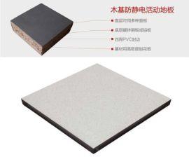 西安防静电活动地板木地板,质惠地板,高强度地板